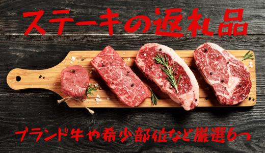 【ふるさと納税】ブランド牛や希少部位などの「ステーキの返礼品」をお得に注文しよう 厳選商品6つ