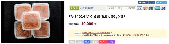 北海道根室市いくら400
