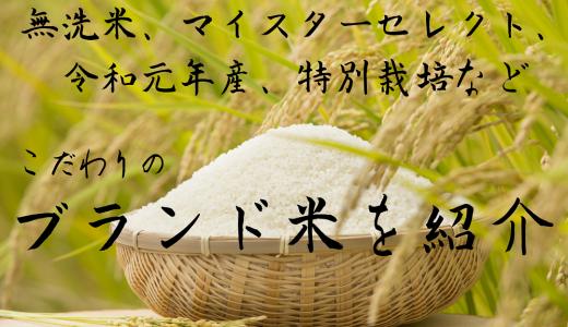 【ふるさと納税】お得な返礼品「無洗米、マイスターセレクト、令和元年産、特別栽培など」こだわりのブランド米を紹介