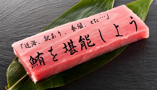 【ふるさと納税】「近海、訳あり、養殖」いろいろ選べるお得なマグロの返礼品6選