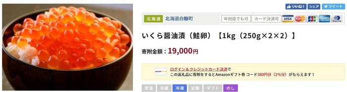 北海道白糠町鮭いくら1キロ