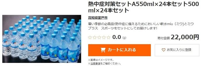 高知県室戸市熱中症対策セット