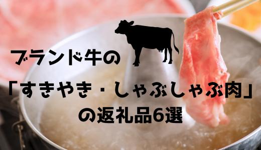 【ふるさと納税】さとふる厳選のお得なブランド牛の「すきやき・しゃぶしゃぶ」の返礼品6選