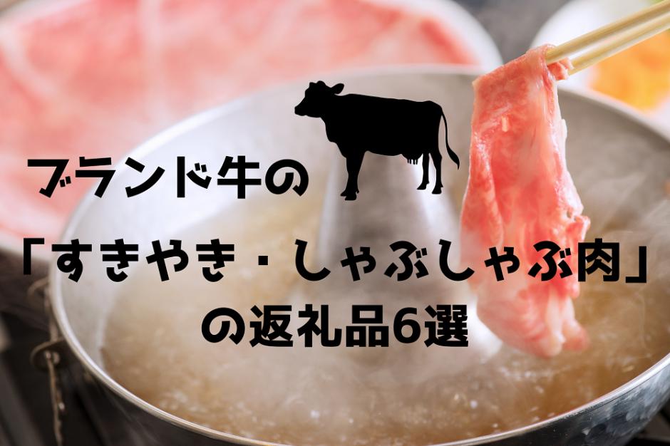しゃぶしゃぶすき焼き用牛肉