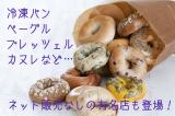 冷凍パン、ベーグルの大人気返礼品