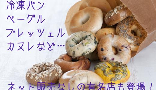 「ふるさと納税」で受け取れる冷凍パン、ベーグルの返礼品のランキングベスト8 ネット販売なしの有名店も