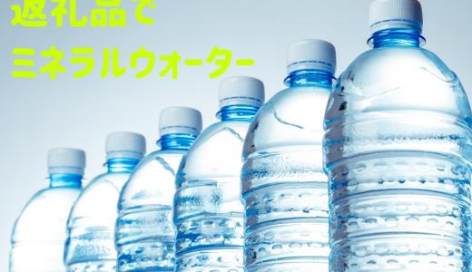 返礼品でミネラルウォーター!防災対策や熱中症対策としても役立つ「水」がもらえる8品を紹介