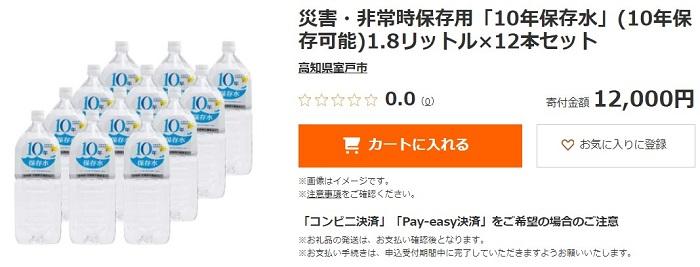 高知県室戸市非常時保存用水