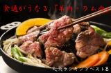 食通がうなる「羊肉・ラム肉」