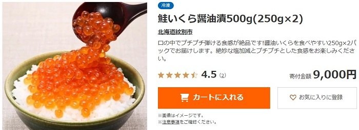 北海道紋別市いくら500グラム