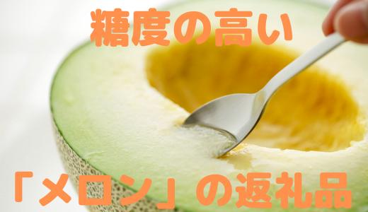 【ふるさと納税】糖度の高い「メロン」の返礼品ランキングベスト6