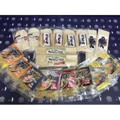 北海道当別産小麦100%まんぷく麺セット