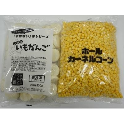 冷凍食品2種セット C 【N25】