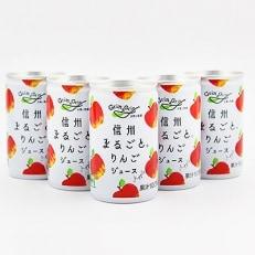 信州まるごとりんごジュース(160g)×30本