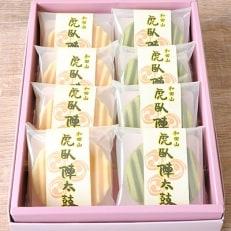 「上道製菓」竹田城銘菓 虎臥陣太鼓 8個入り(バニラ・抹茶)