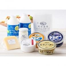 町村農場3種のバターとチーズ・ヨーグルトセット