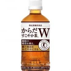 【コカ・コーラ社】からだすこやか茶W  (350ml)ペット×24本