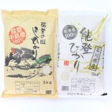 【令和元年産】石川県七尾産 コシヒカリ5kg・能登ひかり5kg