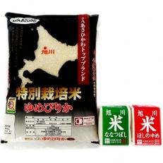 【令和元年産米】JAあさひかわ米食べ比べAセットゆめぴりか5k・ほしのゆめ・ななつぼし各450g
