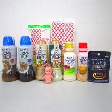 「五霞工場」 キユーピー製品セットB