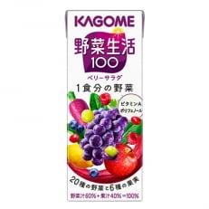 カゴメ 野菜生活100 ベリーサラダ 200ml