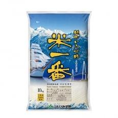 越中いみず野 米一番 10kg