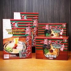 【一蘭】至高の逸品そろい踏み 一蘭ラーメン食べ比べセット(ちぢれ麺、細麺)