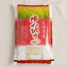 【令和元年産】北海道留萌産ゆめぴりか 5kg