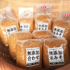 あんどうの無添加本格生みそ2種詰め合わせ(米みそ、合わせみそ)【6.8kg】