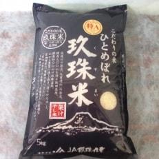 【令和元年産】ななつ星で提供されている自慢の玖珠米「ひとめぼれ」5kg