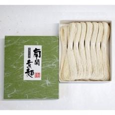 奈良原製麺所 南関そうめん 15束