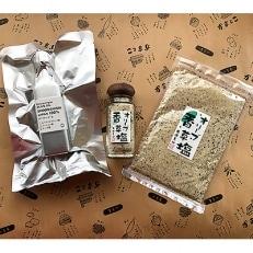 小豆島産100%エキストラバージンオリーブオイル100mlとオリーブ香草塩50g+詰め替え100g