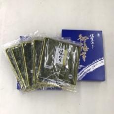 佐賀のり(焼海苔50枚)