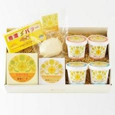 佐渡乳業 農場バター&チーズ詰め合わせ(1セット)