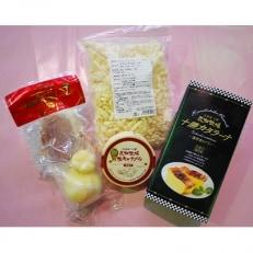 北海道・十勝 花畑牧場 美味しさいっぱい詰合せセット(スイーツ、ホエー豚生ハム、チーズ)[P2-1]