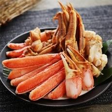 【北海道】厳選 蟹ズワイしゃぶ 約1kgセット(約3~4人前) 3-3