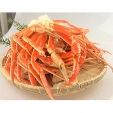 【北海道稚内加工】本ずわい蟹ボイル脚約1.6kg