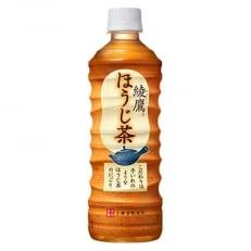 綾鷹_ほうじ茶525mlPET 1ケース (24本)