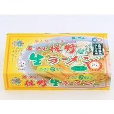 麺の城山 佐野生ラーメン6食入り