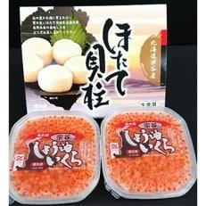 【宗谷産】冷凍ほたて貝柱300g&鮭いくら醤油漬200g(100g×2)セット