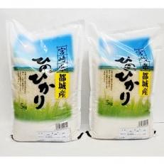 【令和元年産】都城産ひのひかり10kg(5kg×2袋)精米