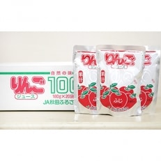 【果汁100%】JA秋田ふるさとりんごジュース(ストレート)180g×20P
