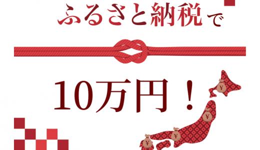 【ふるさと納税】寄付額10万円だとやっぱりすごい!おすすめ高額返礼品5選