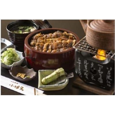 創業大正九年 お店で食べるこだわりのひつまぶし券(2名様分)日本料理小伴天 H007-004