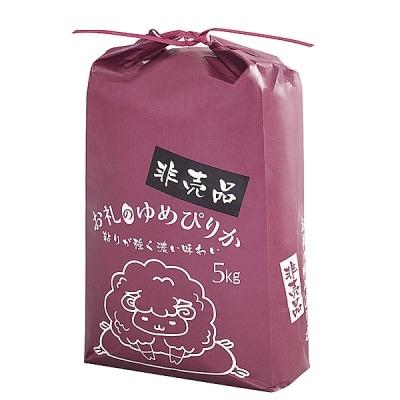 【祝!即位の礼】令和元年産ゆめぴりか 5kg