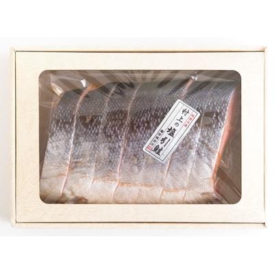 塩引鮭切り身 A311