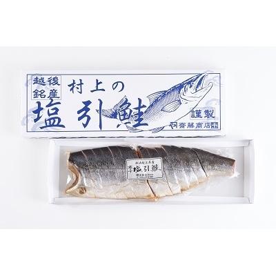塩引鮭半身(スライス) B312