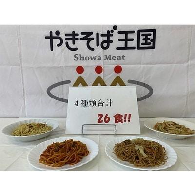 レンジで簡単! 冷凍調理済焼麺 セット 26食(a15-365)