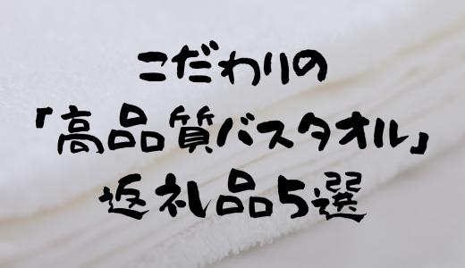 こだわりの「高品質バスタオル」返礼品5選 白か生成りにこだわって厳選しました