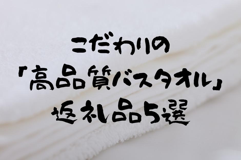 こだわりの 「高品質バスタオル」 返礼品5選